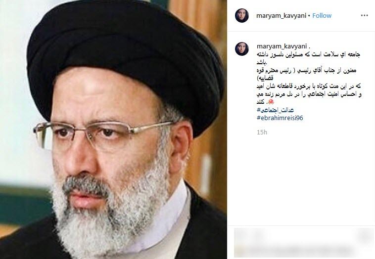 قدردانی مریم کاویانی از رئیس قوه قضائیه +عکس