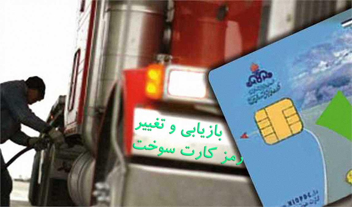 کارتهای سوخت رمز دار/تطابق ۴ رقم سمت راست کدملی با رمز کارت سوخت
