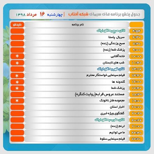 برنامههای سیمای شبکه آفتاب در شانزدهم مرداد ۹۸