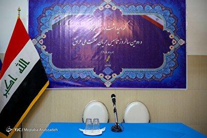 دفتر جریان حکمت ملی عراق در تهران میزبان خبرنگاران