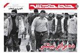 باشگاه خبرنگاران -خط حزبالله ۱۹۶| ده برابر بیشتر