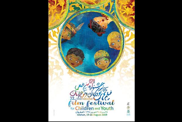 برنامه های کارگاه بینالملل فیلم کودک اعلام شد