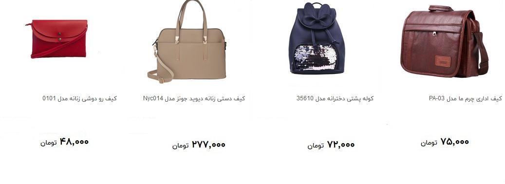 خرید کیف زنانه چقدر آب می خورد؟