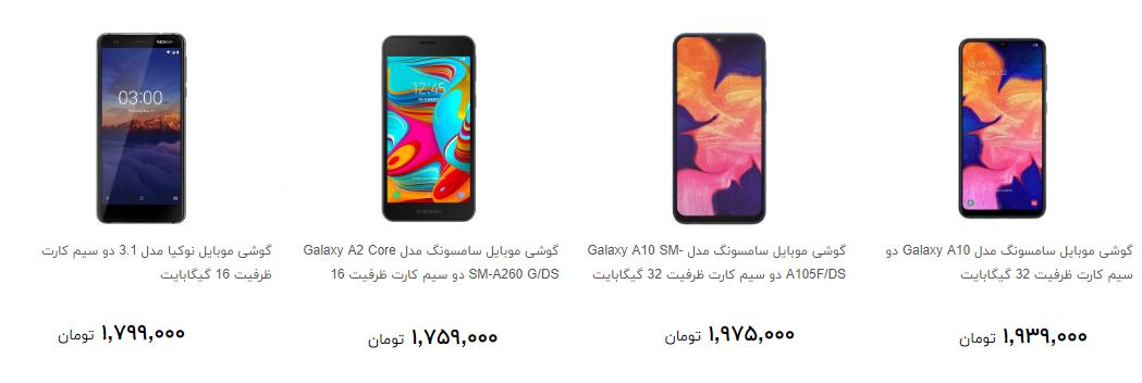 پایگاه خبری آرمان اقتصادی 10369568_184 با ۲ میلیون تومان کدام گوشی را میتوان خرید؟