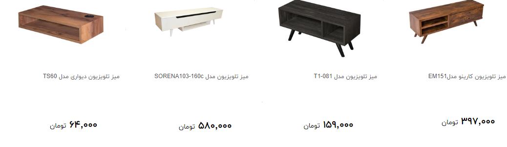 مظنه خرید میز تلویزیون چند است؟ + قیمت
