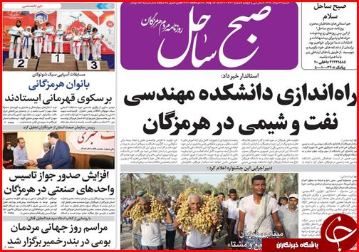 تصویر صفحه نخست روزنامه هرمزگان شنبه ۱۹ مرداد تیر ۹۸