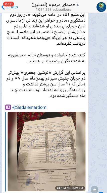 پشت پرده بازداشت نوشین جعفری +تصویر