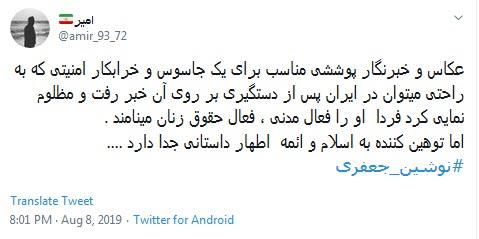 #نوشین_جعفری /