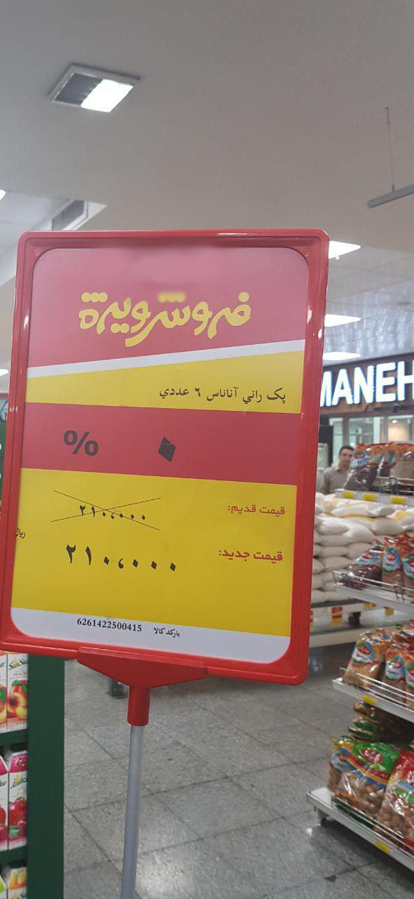 فروش ویژه عجیب یک فروشگاه زنجیره ای+عکس