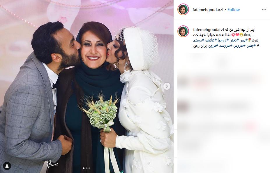 تصاویری از مراسم ازدواج پویا گنجی، پسر فاطمه گودرزی