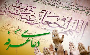 ۳۵ نقطه نهاوند آماده مراسم  دعای عرفه/ برگزاری نماز عید قربان در ۶۵ نقطه شهرستان