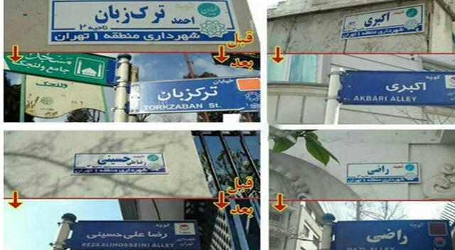 ماجرای حذف نام شهدا از تابلوی خیابانهای منطقه یک + فیلم