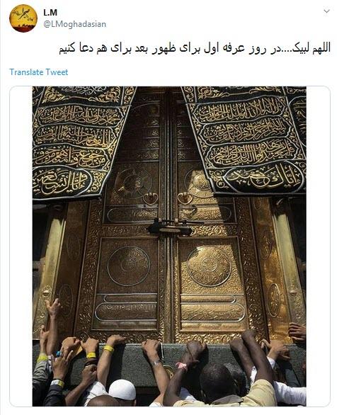 #روز_عرفه /عرفه آمد و من باز مصفا نشدم ؛ حاجی معتکف یوسف زهرا نشدم +تصاویر/////////////12 شب منتشر شود