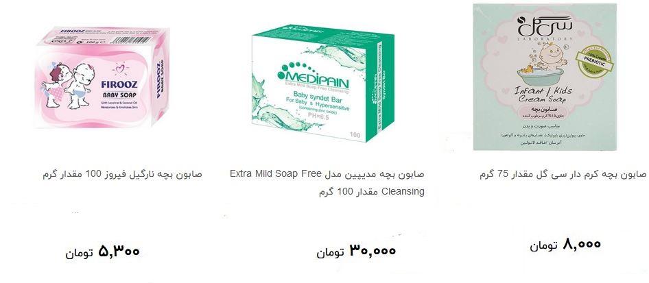 خرید صابون بچه چقدر آب می خورد؟ + قیمت