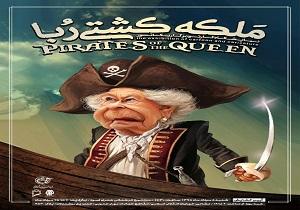 باشگاه خبرنگاران -نمایشگاه «ملکه کشتی ربا» برگزار میشود