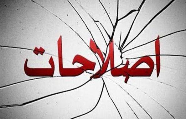 جبهه اصلاحات چه تفاوتی با شورای هماهنگی اصلاح طلبان دارد؟