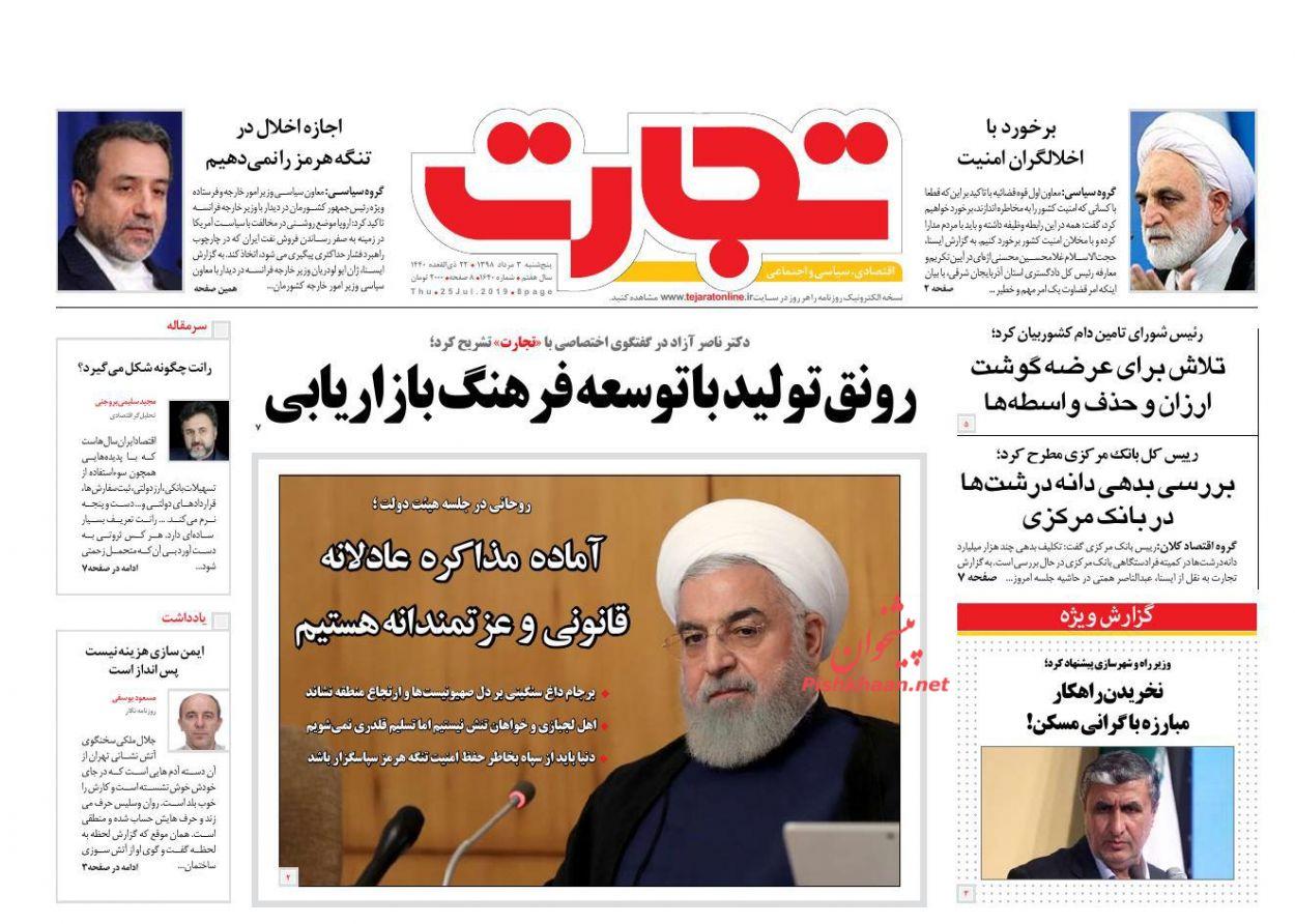 صفحه نخست روزنامههای اقتصادی ۳ مرداد