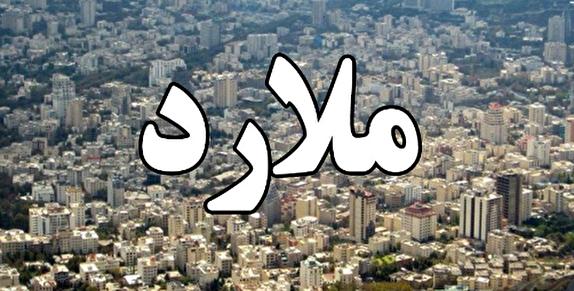 باشگاه خبرنگاران - وقتی ملارد یکباره به صدر پربازدیدهای فضای مجازی رسید/ پشت پرده مرگ تدریجی ملارد چیست؟