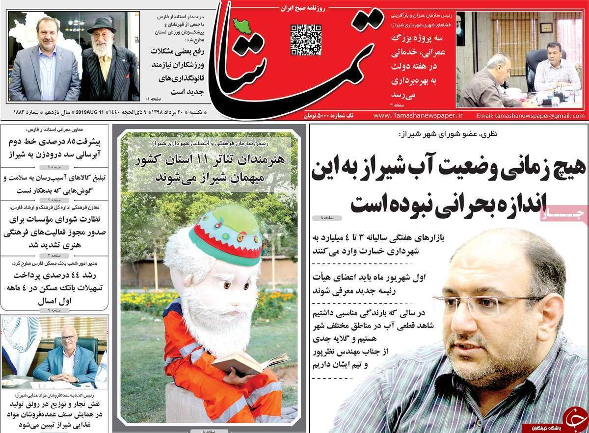 تصاویر صفحه نخست روزنامههای فارس ۲۰ مرداد سال ۱۳۹۸