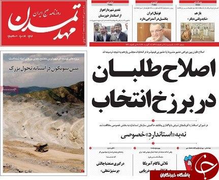 دتبه 85 ایران در کشاورزی ارکانیک/رفع مشکلات مردم هدف اصلی سیاستگداری ها باشد