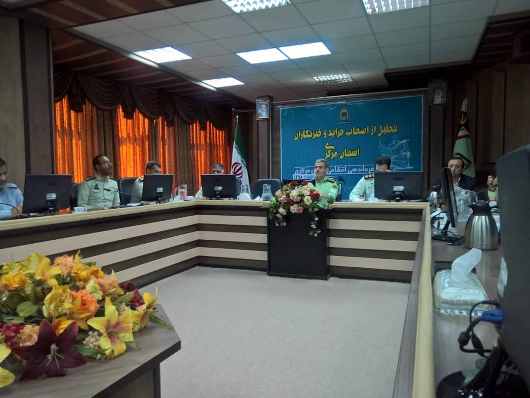 تجلیل پلیس استان مرکزی از خبرنگاران