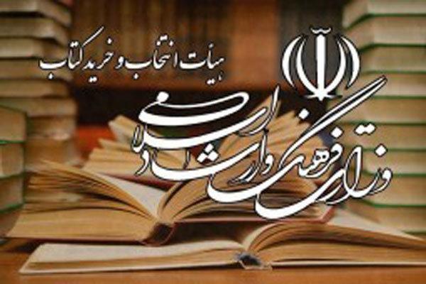 وزارت ارشاد دوباره از ناشران کتاب خرید