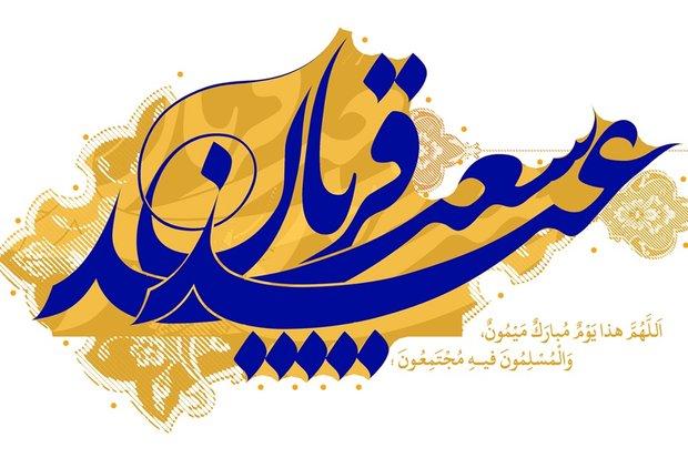 عید قربان پر اشعار