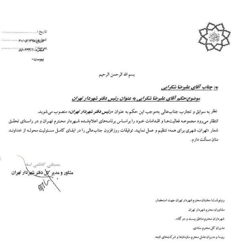 رئیس دفتر جدید شهردار تهران منصوب شد + حکم