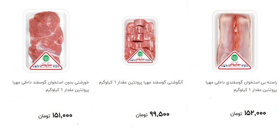 انواع گوشت گوسفندی بسته بندی + قیمت