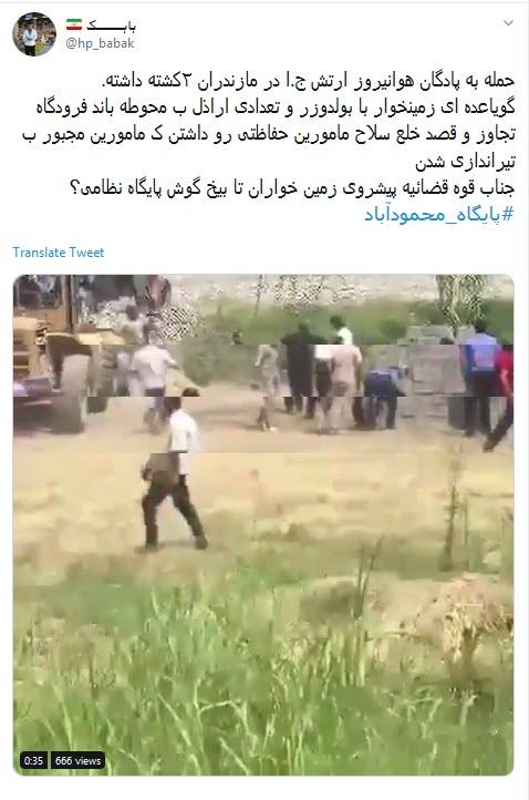 ماجرای حملهی روز گذشته به پادگان نیرو هوایی ارتش چه بود؟ +واکنش کاربران