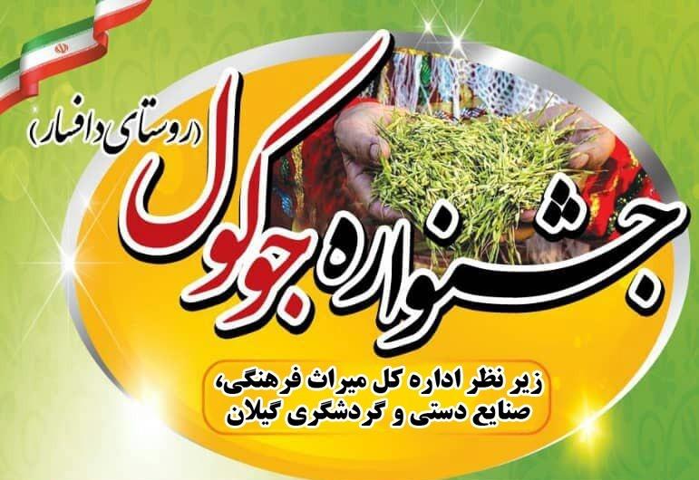 برگزاری جشنواره جوکول، فردا در روستای دافسار