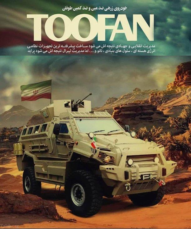 «نفربر طوفان»، طوفان ایرانی در برابر چشمان دشمنان + فیلم و تصاویر