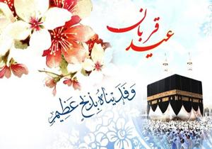 آیینهای گرامیداشت عید سعید قربان برگزار میشود