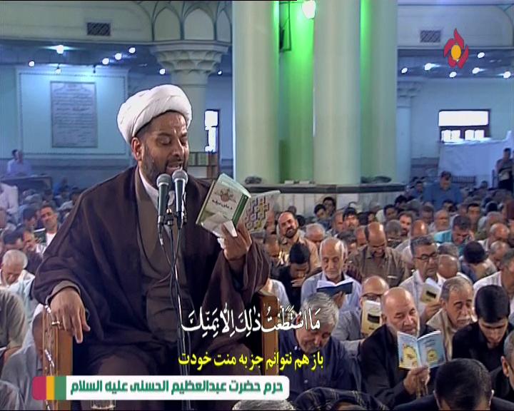 سراسر ایران برای خواندن دعای عرفه گردهم آمدند/ طنین لبیک یا حسین (ع) در مصلی تهران