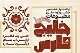 معرفی برترین های  ششمین جشنواره ملی مطبوعات خلیج فارس