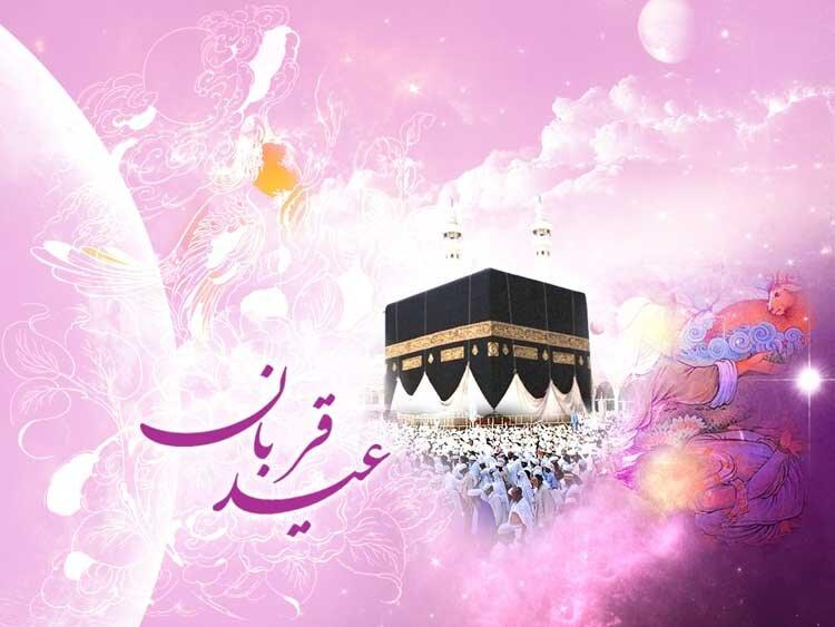 اعمال شب و روز عید سعید قربان