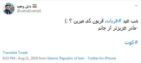 #عید-قربان / یعنی میرسه اون روزی که موفق به قربانی کردن نفسمون بشیم؟ +تصاویر