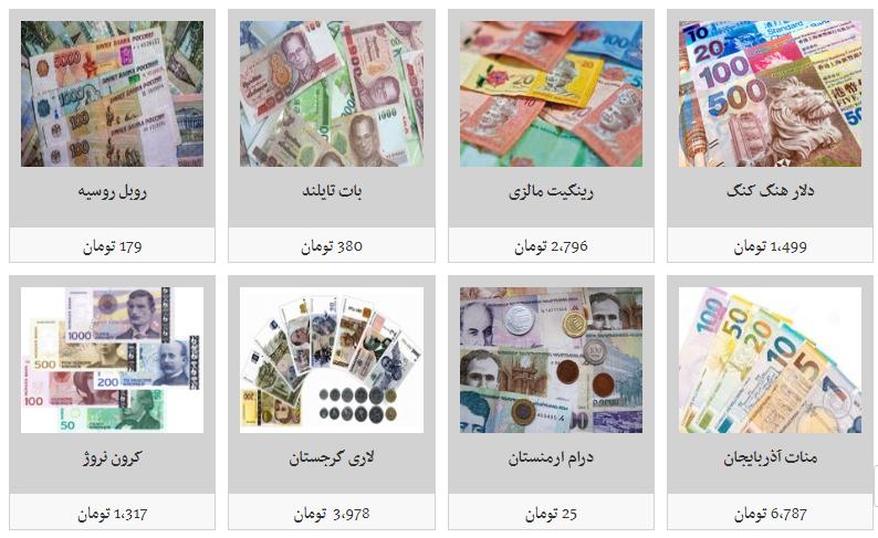 جدیدترین نرخ ارز در ۹۸/۵/۲۱/ دلار