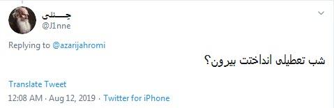واکنش طنز و انتقادی کاربران به سوال عجیب وزیر ارتباطات / آره داریم آماده میشیم بریم اسنپ قسطارو جور کنیم +تصاویر