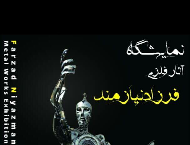 برگزاری نمایشگاه مجسمههای فلزی هنرمند مرندی در تبریز