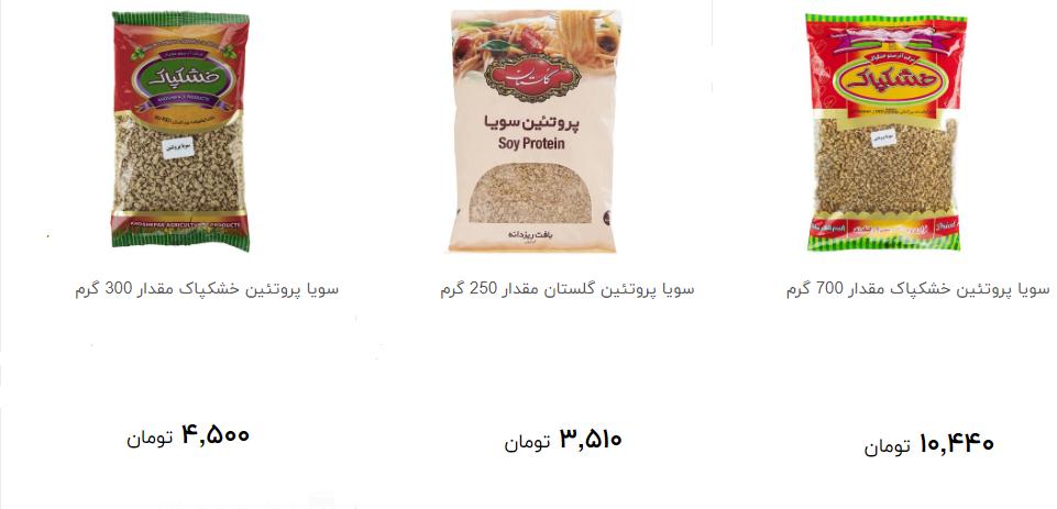 انواع سویا بسته بندی  در فروشگاه ها چند؟ + قیمت