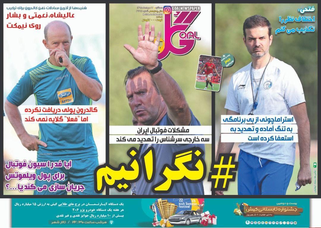 روزنامههای ورزشی بیست و دوم مرداد
