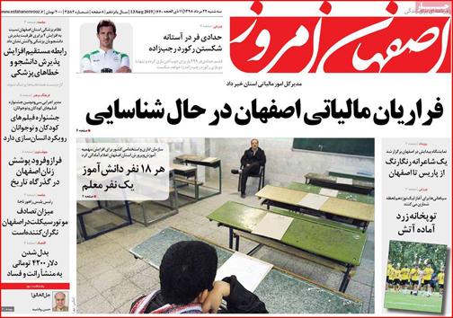 روزنامه استانها