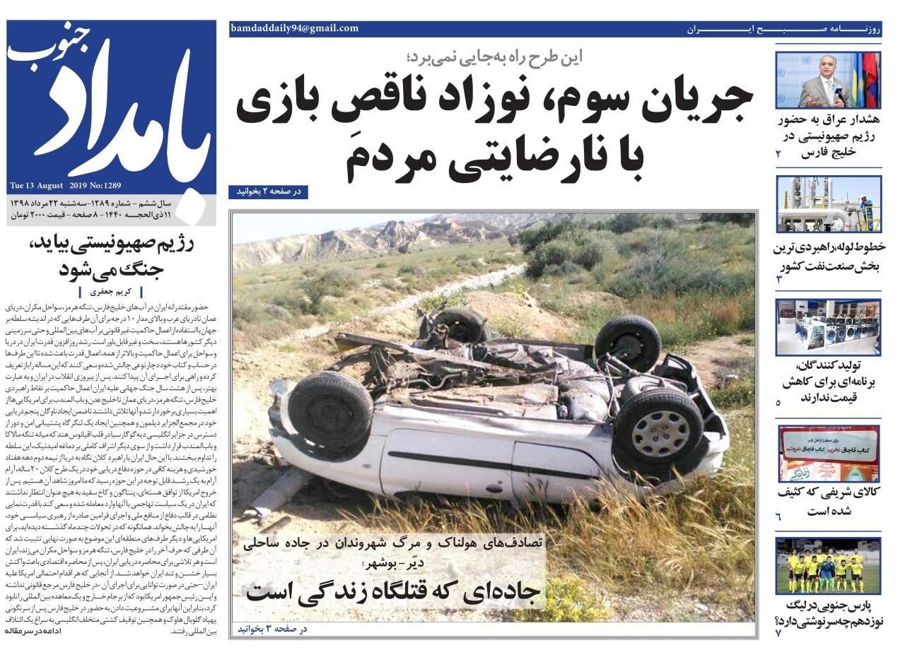 جادهای که قتلگاه زندگی است/ راه آهن بوشهر-شیراز در انتظار فاینانس