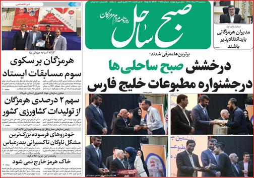 تصویر صفحه نخست روزنامه هرمزگان سه شنبه ۲۲ مرداد تیر ۹۸