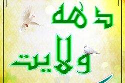 برگزاری ۱۰۹ ویژه برنامه بمناسبت دهه ولایت و امامت در استان زنجان