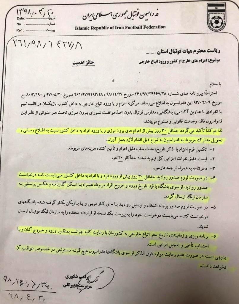 افشاگری فدراسیون فوتبال درباره دیپورت بازیکن خارجی مدنظر استقلال