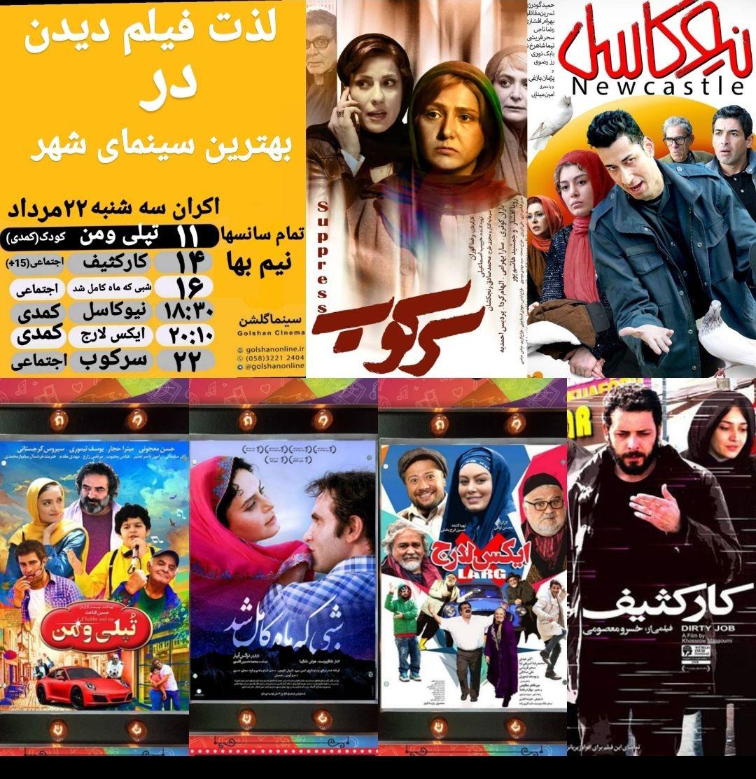 برنامه سینماهای بجنورد سه شنبه ۲۲ مرداد ماه
