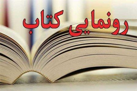 رونمایی از ۱۷ عنوان کتاب همزمان با روز همدان