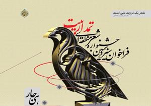ارسال ٤٧٣ اثر به جشنواره شعر منطقهای تمدار بیت